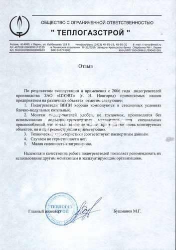 """ООО """"Теплогазстрой"""" , Пермь"""